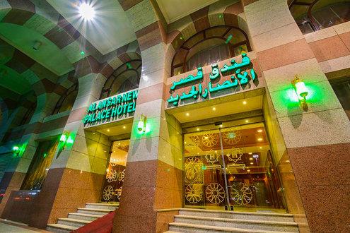 Al Ansar New Palace Hotel Madinah, Saudi Arabia - Flyin com