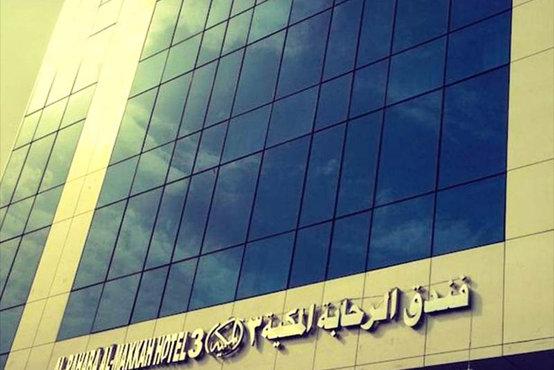 2 Star Hotels in Makkah: Book Online Now @ Flyin com